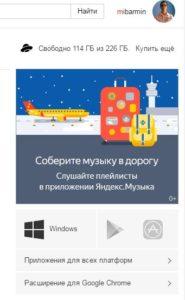 Объём Яндекс.Диска